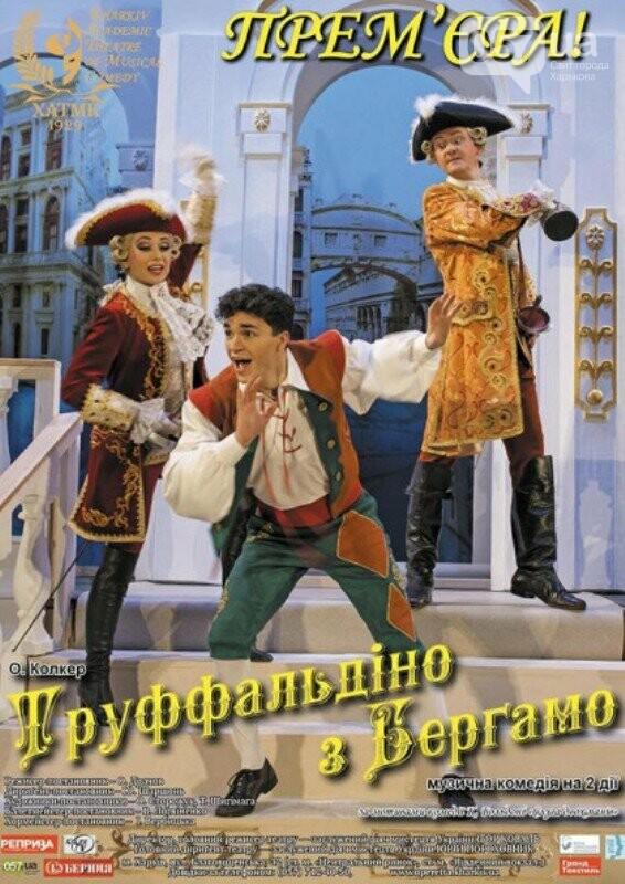 Куда сходить с друзьями на выходных в Харькове? , фото-1