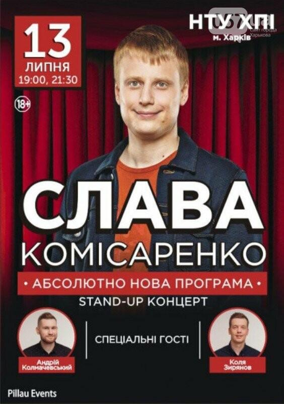 Куда сходить с друзьями на выходных в Харькове? , фото-3