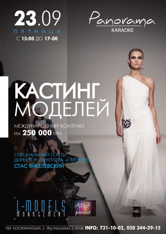 Харьков модельное агентство олеся ромашкина