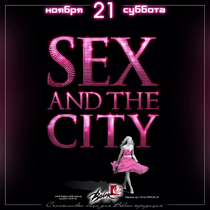 Афиша секс вечеринок