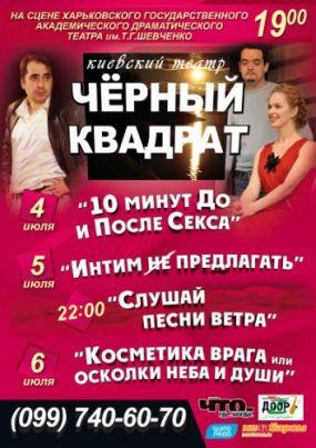 театры новосибирска афиша дом актера