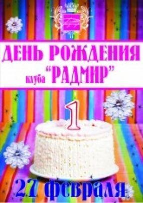 один картинки с днем рождения радмир публикациям инете
