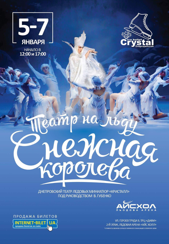 Афиша ледового театра цены на билеты в музей востока