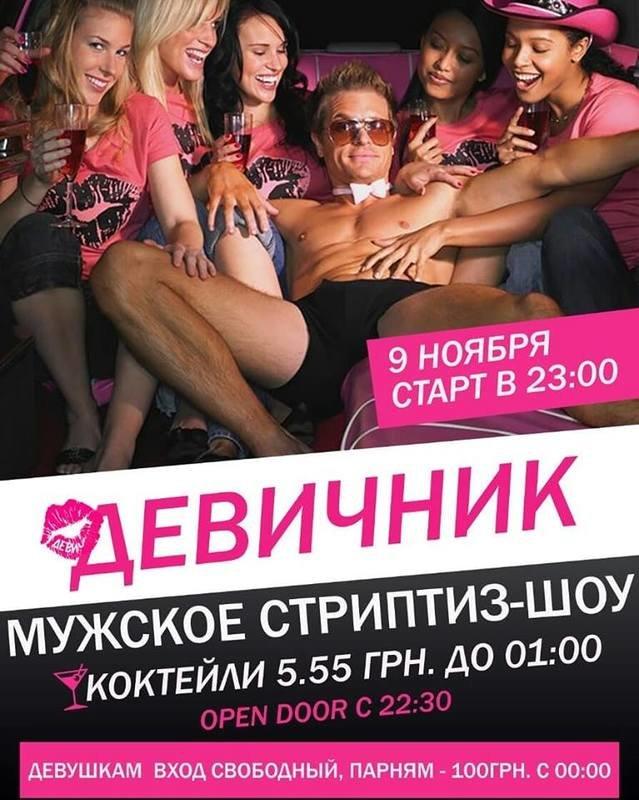 Стриптиз вечеринки на девичнике
