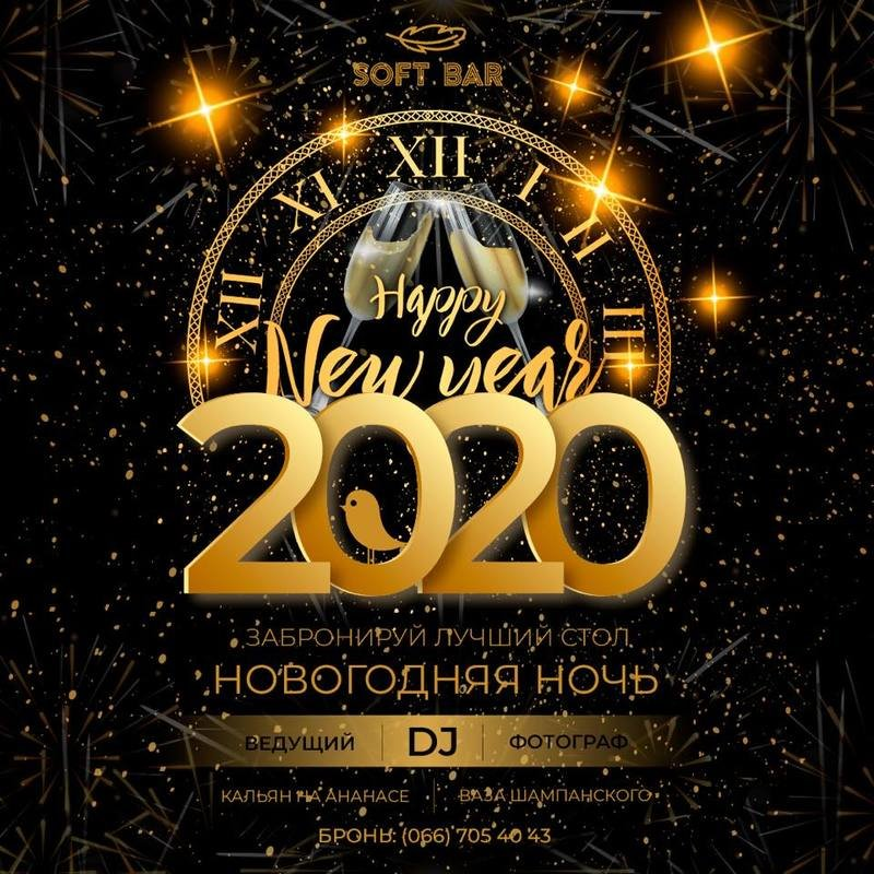 Новый Год 2020: Вечеринка -   Афиша - Афиша в Харькове ...