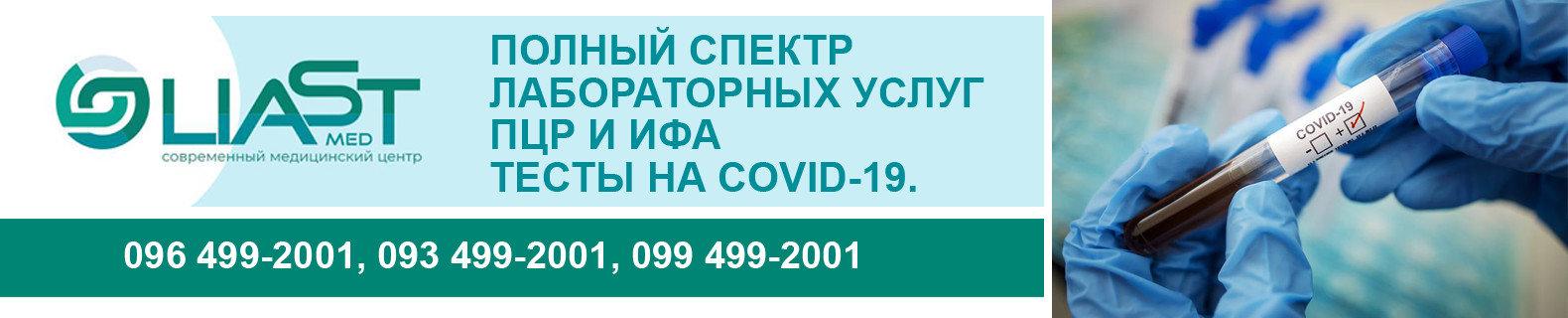Медицинские центры Харькова