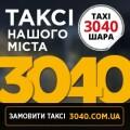 Такси 3040 ШАРА, курьерские услуги
