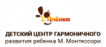Пчёлка, детский центр развития ребенка Монтессори