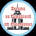 ФЛП Лукьяненко Ю. В., печати и штампы