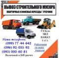 Автогрузовые перевозки Харьков - по Украине, в Россию, Крым, СНГ, Европа