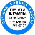 Albavita, ФЛП Михеева О.М.,товары для печатей и штампов