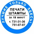 Albavita, ФЛП Михеева О.М., печати и штампы - изготовление