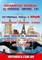 Автокомпания Хоттабыч, пассажирские перевозки по Украине и в Крым