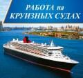 Морское агентство Транзит-Экспресс, курс Бармен-Официант на круизных судах