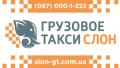 Слон, грузовое СТО Харьков