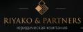 Riyako & Partners, юридическая компания