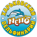 Харьковский городской дельфинарий «Немо», дайвинг с дельфинами