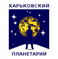 Харьковский планетарий - первый в Украине Музей космонавтики и уфологии