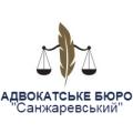 Адвокатское бюро «Санжаревский», экспертная оценка недвижимости