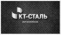 Металлобаза Харькова КТ-Сталь