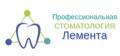 Профессиональная стоматология Лемента