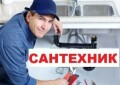 Сантехник на Дом, все виды сантехнических работ в Харькове