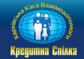 Харьковская касса взаимопомощи, кредитный союз