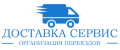 Доставка Сервис, услуги грузчиков при переездах