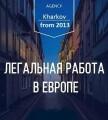 Легальная работа в Польше, эмиграционные услуги