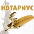 Нотариальная контора Самощенко Елены Анатольевны и Самощенко Александры Игоревны