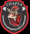 Спарта, охрана, охранное агенство