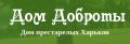 Дом престарелых Добрый дом в Харькове