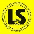 Language Studio, написание и переводы текстов с иностранных языков