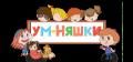 Ум-Няшки, детский творческий клуб Оксаны Запотоцкой