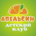 Апельсин, вокальная студия для детей