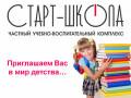 Старт-Школа, частная школа в Харькове