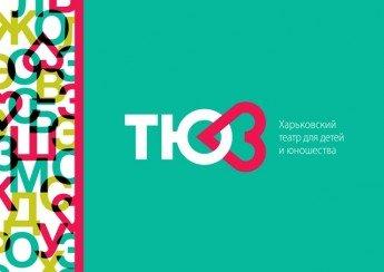Логотип - Харьковский Областной Театр для Детей и Юношества (ТЮЗ)