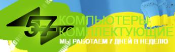 Логотип - 57.kharkov.ua, интернет-магазин «Компьютеры 57»