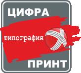 Логотип - Цифра Принт (Cifra Print), типография, срочная печать в Харькове