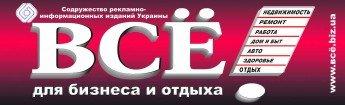 Логотип - «Газета Всё!» и Газета«ВСЁ для бизнеса и отдыха!»