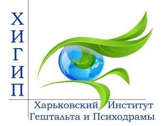 Логотип - Харьковский институт Гештальта и Психодрамы