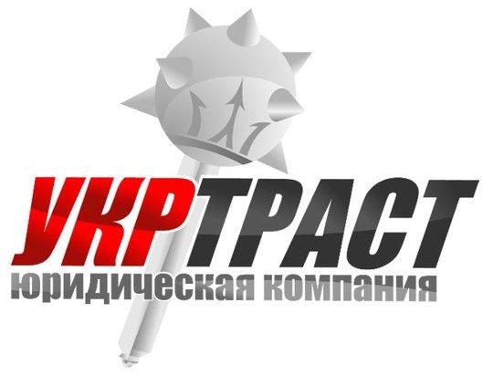 Логотип - Юридическая компания «УКРТРАСТ»