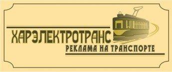Логотип - ООО «Харэлектротранс» реклама в/на транспорте Харькова (троллейбусах, трамваях, маршрутках)