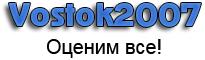 Логотип - Агентство недвижимости - Восток 2007