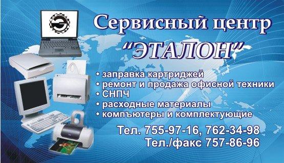 Логотип - Сервисный центр-магазин Эталон в Харькове
