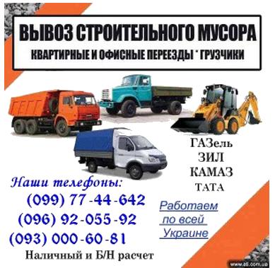 Логотип - Автогрузовые перевозки Харьков - по Украине, в Россию, Крым, СНГ, Европа