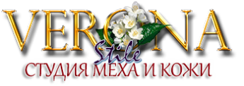 Логотип - Verona Stile,  ателье по пошиву и ремонту меховых и кожаных изделий