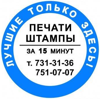 Логотип - Albavita, ФЛП Михеева О.М., изготовление печатей