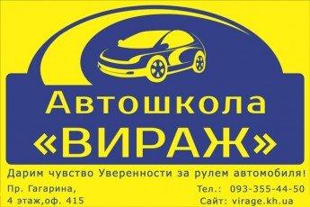Логотип - Автошкола Вираж