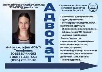 Логотип - Адвокат Ящук и партнёры, юридические услуги